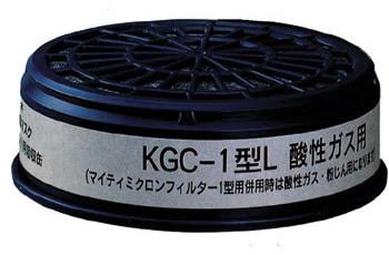 【興研】 酸性ガス用吸収缶(B) KGC-1型L (1個) 【ガスマスク・作業用】