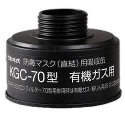 【興研】 有機ガス用吸収缶(C) KGC-70型 (1個) 【ガスマスク・作業用】