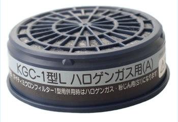 【興研】 ハロゲンガス用吸収缶(A) KGC-1型L (1個) 【ガスマスク・作業用】