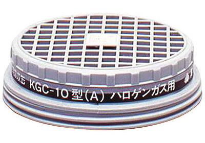 【興研】 ハロゲンガス用吸収缶(A) KGC-10型 (1個) 【ガスマスク・作業用】