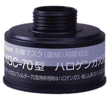 【興研】 ハロゲンガス用吸収缶(A) KGC-70型 (1個) 【ガスマスク・作業用】
