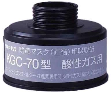 【興研】 酸性ガス用吸収缶(B) KGC-70型 (1個) 【ガスマスク・作業用】