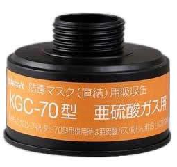 【興研】 亜硫酸ガス用吸収缶(S) KGC-70型 (1個) 【ガスマスク・作業用】