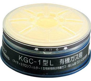 【興研】 有機ガス用吸収缶(C) KGC-1型L マイティミクロンフィルター付 (1個) 【ガスマスク・作業用】