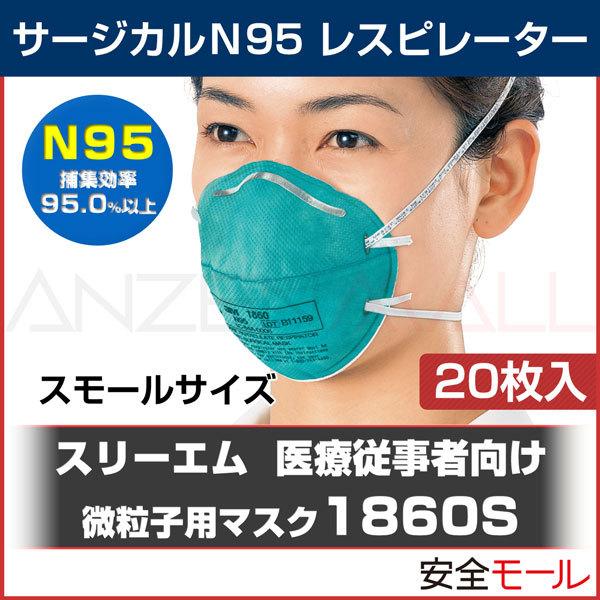 【3M/スリーエム】 医療用 N95マスク 1860-N95 (20枚入) 【新型/鳥/豚インフルエンザ・感染対策】