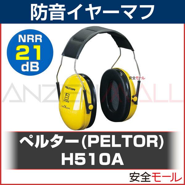 商品アイコンH510A