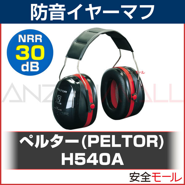 商品アイコンイヤーマフH540A(NRR30dB)ぺルター製