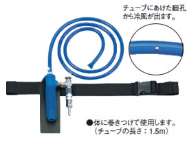 暑さ対策商品 個人用冷却器クーレットチューブタイプ VT-7KIIT
