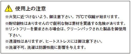 【防護服/保護服/作業服】 タイベックシューズカバー(短・特大) 6863 10足入