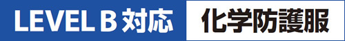 【防護服/保護服/作業服】 化学防護服 タイベック SL続服