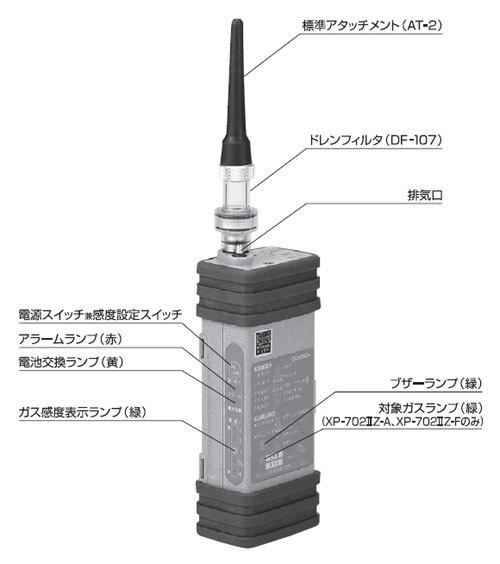 【新コスモス電機】携帯用高感度可燃性ガス検知器 XP-702IIZ-B【ガス漏洩検査・都市ガス点検・LPガス点検】