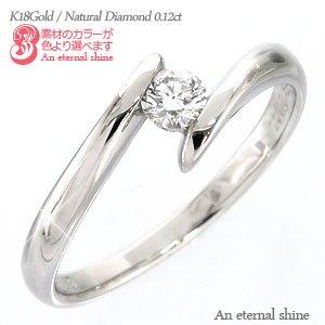 最も優遇の 【送料無料】一粒ダイヤモンドリング K18ゴールド ソリティア 18金 レディース 0.12ct 指輪, タンタンポッポ 6d3fa512