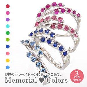 一番人気物 カラーストーンメモリアルリング K18ゴールド 18金 誕生石 色石 指輪 記念日 送料無料, アワノマチ 85085795