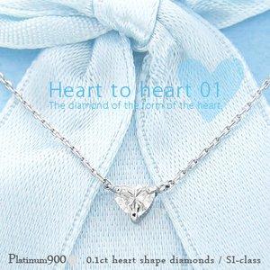 素晴らしい外見 一粒ダイヤモンドネックレス ソリティア ハートシェイプカット 0.10ct プラチナ900(PT900) ペンダント 記念日 プレゼント レディースジュエリー スキンジュエリー 送料無料, ミシンのオズ 65fdba41