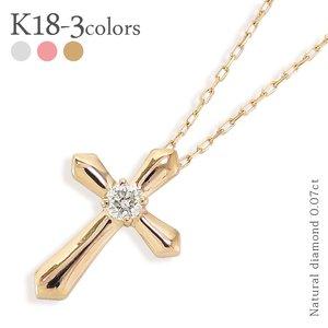 品質のいい K18ゴールド 一粒ダイヤモンドネックレス 一粒ダイヤモンドネックレス クロス 十字架 0.07ct 18金 ペンダント 18金 アミュレット 十字架 レディース【送料無料】 一粒ダイヤのキュートなクロスネックレス, 現場監督:51a1f758 --- mashyaneh.org