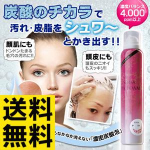蘇打水療形式(面部和身體毛髮,也可以用於頭皮!!不混合碳酸氣泡包/蘇打水療泡沫)[二氧化碳氣體包碳酸鹽形式]