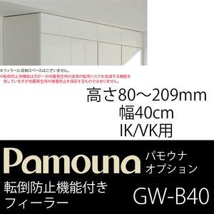 【日本未発売】 パモウナ 転倒防止機能付きフィラー 幅40cm対応 GW-B40 Pamouna, MOTOBLUEZ(モトブルーズ) 01ba0aa5
