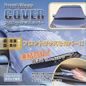 フロントガラスカバー 車用 凍結防止 日よけ[メール便発送、、代引不可]