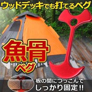 ウッドデッキ用ペグ レッド テント 設営 キャンプ アウトドア WDPG [メール便発送、、代引不可]
