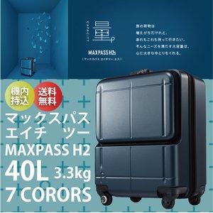超特価激安 【機内持ち込み可能】エース プロテカ マックスパス 02762 H2S 旅行グッズ) 02761 02762 35L ジッパーキャリー かわいい スーツケース TSAロック(おしゃれ キャリーバッグ キャリーケース かわいい ビジネス 旅行 機内持込 旅行グッズ) スーツケースベルトプレゼント 国際線&100席以上の国内線 機内持込サイズ容量最大級, 鯉のぼりと五月人形専門店ぷりふあ:d4d75c24 --- fukuoka-heisei.gr.jp