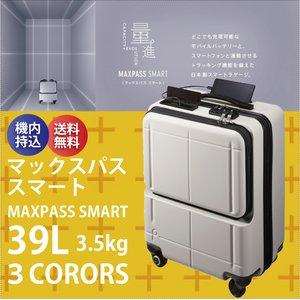 流行 【機内持ち込み可能】エース プロテカ 旅行グッズ) マックススマート H2S 027712 プロテカ 39L 3.5kgジッパーキャリー スーツケース 39L TSAロック(おしゃれ キャリーバッグ キャリーケース かわいい ビジネス 旅行 機内持込 旅行グッズ) スーツケースベルトプレゼント IoTを導入した次世代型国産スマートラゲージ, 中沢農園:02cfcc0c --- mashyaneh.org