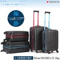 ef85ba7f51 SUNCO/サンコー鞄 ウィザードSR(WIZARD SR) ジッパーキャリー スーツケース WISZ-56 50L TSAロック 極静キ.