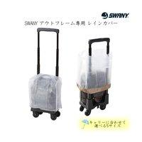 47b6a27f96 【ポイント10%】【SWANY/スワニー レインカバー A-222 アウトフレーム専用 5サイズ展.