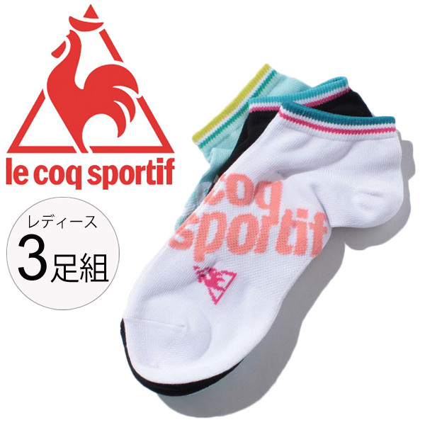 ソックス レディース 靴下 3足組 ルコック le coq sportif アンクル丈 くるぶし スニ.