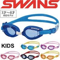 a178f18c424 スイムゴーグル 水泳 キッズ 子ども用 SWANS スワンズ 3~8歳対応 園児 小学校低