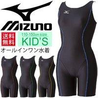 4de1ed40c80 スクール水着 女子 キッズ ジュニア オールインワン ワンピース/Mizuno ミズノ 子供 .
