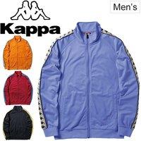 983c7f170e5d1 ジャージ ジャケット メンズ/カッパ Kappa Banda スポーツウェア 男性用 ニットジャケ.