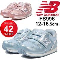 2fc6f63814e82 ベビーシューズ キッズ 女の子 子ども ニューバランス newbalance キッズ スニーカー 12-16.5cm メタリック.
