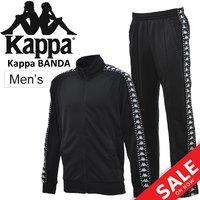 619cddf737135 ジャージ ジャケット パンツ 上下セット メンズ/カッパ Kappa BANDA カッパ バンダ/ス.