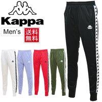 9e3b57f621f78 ジャージ パンツ メンズ カッパ Kappa BANDA ニットパンツ スポーツウェア 男性用 ロ.