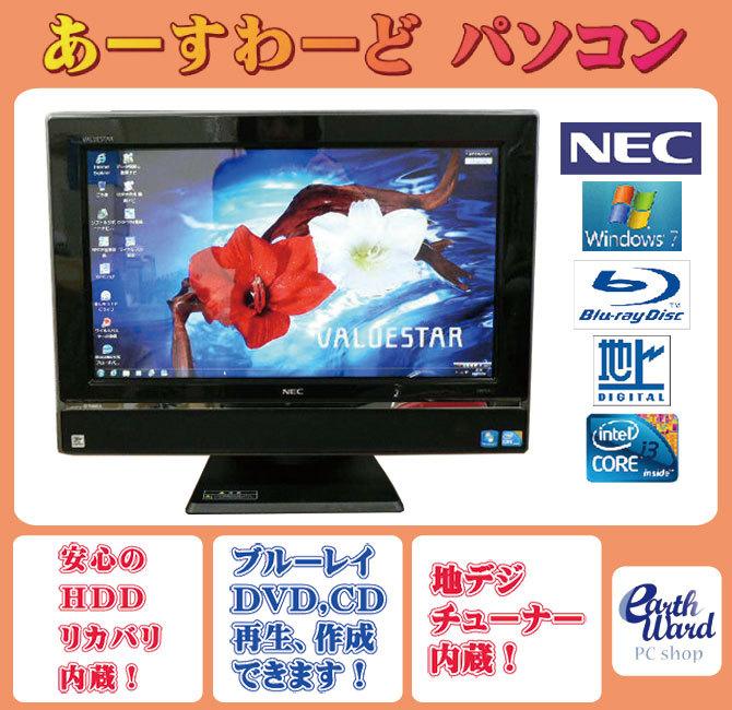 送料無料 ブルーレイ 地デジ/ 富士通 液晶一体型 Office付き WPS CS 4GB/1TB 中古パソコン Windows7 【中古】 デスクトップパソコン Core i5 BS/