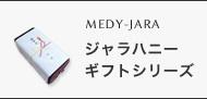 ジャラハニーギフトシリーズ