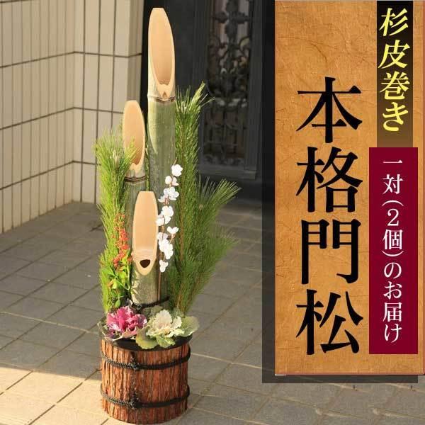 ◇ポンパレモール1位◇迎春:天然素材の杉皮巻門松一対(1m)