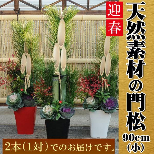 ◆ポンパレモール1位◆迎春:天然素材の門松一対(90cm)