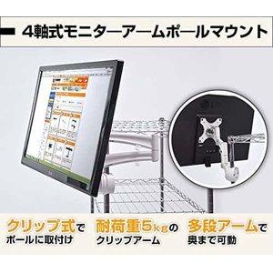 ★お求めやすく価格改定★ サンコー 4軸式モニターアームポールマウント MARM1120W,総合通販サンコー 4軸式モニターアームポールマウント MARM1120W, ニシハラチョウ:11c85cc5 --- fukuoka-heisei.gr.jp