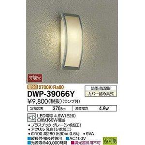 おすすめネット 大光電機(DAIKO) LEDアウトドアライト (ランプ付) 2700K SEN,総合通販 LED電球 4.9W(E26) 電球色 2700K DWP-39066Y DWP-39066Y SEN, ペット用品販売ワンサプ:e518c090 --- dpu.kalbarprov.go.id