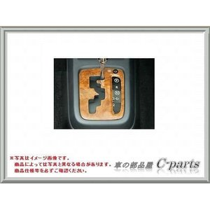 【正規品質保証】 SUZUKI スズキ Jimny Jimny スズキ SUZUKI ジムニー【JB23W】 シフトゲートパネル(AT車用)【ウッド調(とち杢)】[99000-99013-D49], 新しいスタイル:22d63270 --- csrcom.com