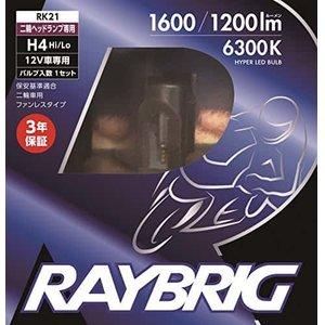 激安先着 RAYBRIG(レイブリック) ヘッドランプ用LEDバルブ 12V ホワイト 16/16W H4 12V ホワイト 二輪用 RK21,総合通販 RK21, ATABAh:b961a5d4 --- vouchercar.com