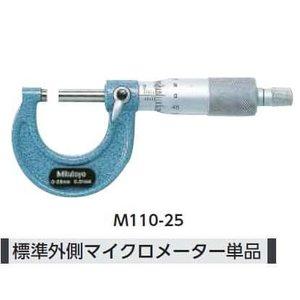 55%以上節約 ミツトヨ 外側マイクロメーター OM75 SEN, いわてけん d1453bd5