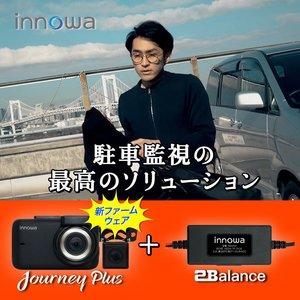 【新作入荷!!】 innowa フルHD Journey Plus(新機能オート駐車モード) ドライブレコーダー + 電源直結コードセット Wi-Fi 前後2カメラ GPS Wi-Fi フルHD Wi-Fi GPS バッテリー過放電防止機能 駐車監視 前後2カメラのドライブレコーダー・電源直結コードのセット!, チュウオウク:34c06849 --- garage.getarkin.de