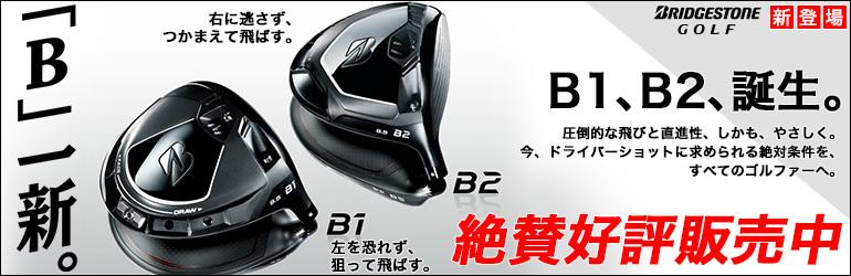 BS ブリジストンゴルフ B1 B2