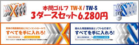 HONMA TW-S TW-X