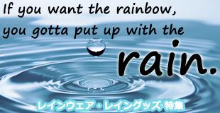 雨対策GOODS