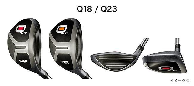 Q18 Q23ヘッドデザイン1