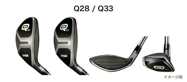 Q28 Q33ヘッドデザイン1