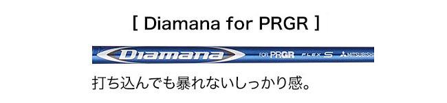 プロギア RSユーティリティ 三菱ケミカル ディアマナ 専用シャフト